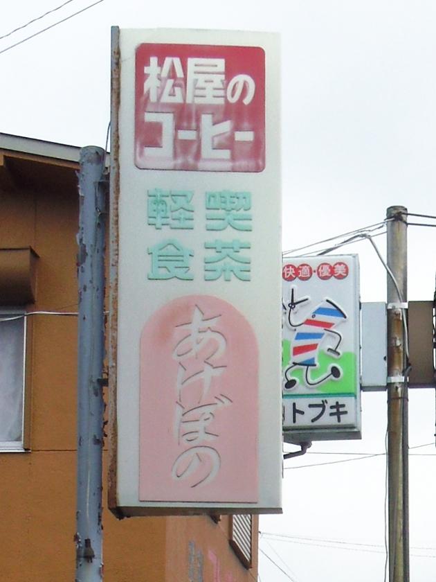Akebono01
